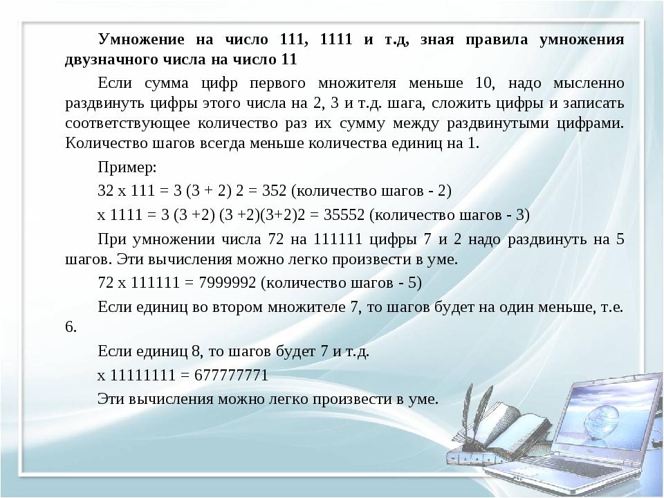 Умножение на число 111, 1111 и т.д, зная правила умножения двузначного числа...
