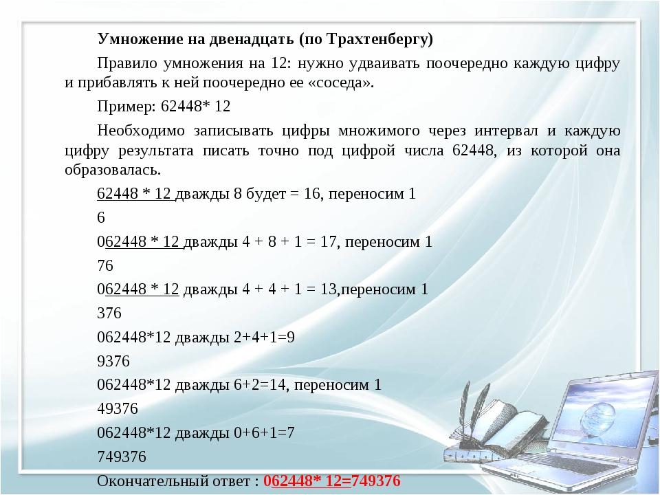 Умножение на двенадцать (по Трахтенбергу) Правило умножения на 12: нужно удва...