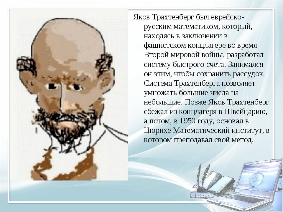 Яков Трахтенберг был еврейско-русским математиком, который, находясь в заключ...