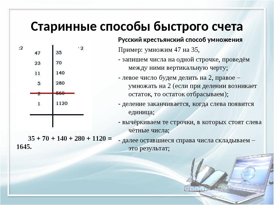Русский крестьянский способ умножения Пример: умножим 47 на 35, - запишем чис...
