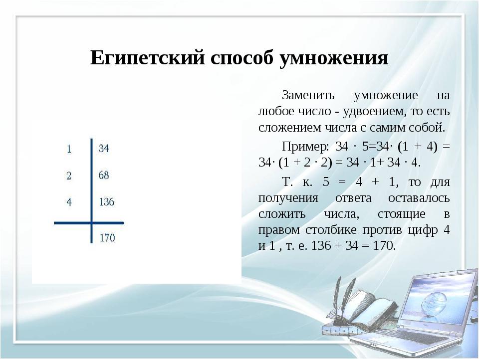 Египетский способ умножения Заменить умножение на любое число - удвоением, т...