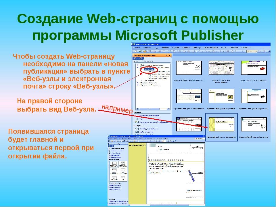 Создание сайтов помощью программы шаблон для создания сайта photoshop