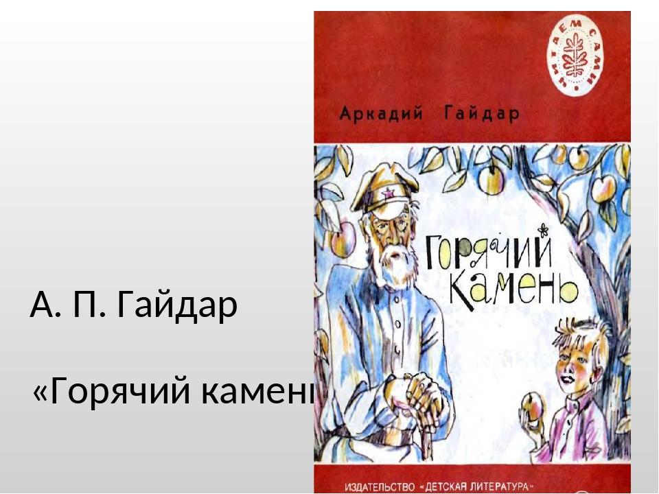 А. П. Гайдар «Горячий камень»