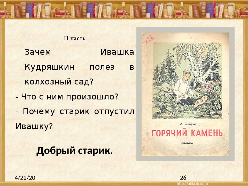 II часть Зачем Ивашка Кудряшкин полез в колхозный сад? - Что с ним произошло...