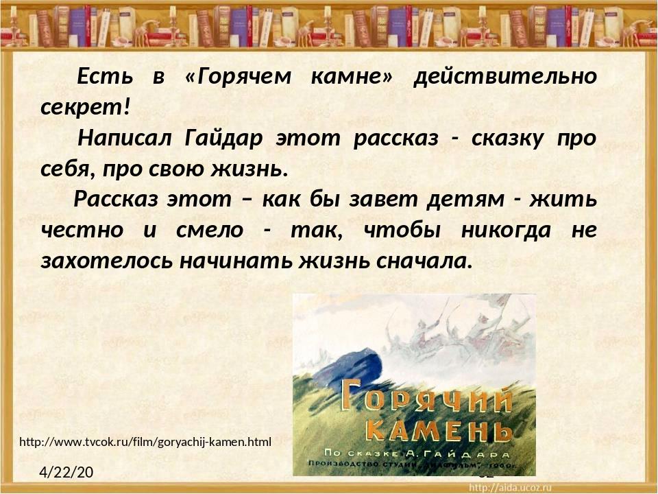 Есть в «Горячем камне» действительно секрет! Написал Гайдар этот рассказ - с...