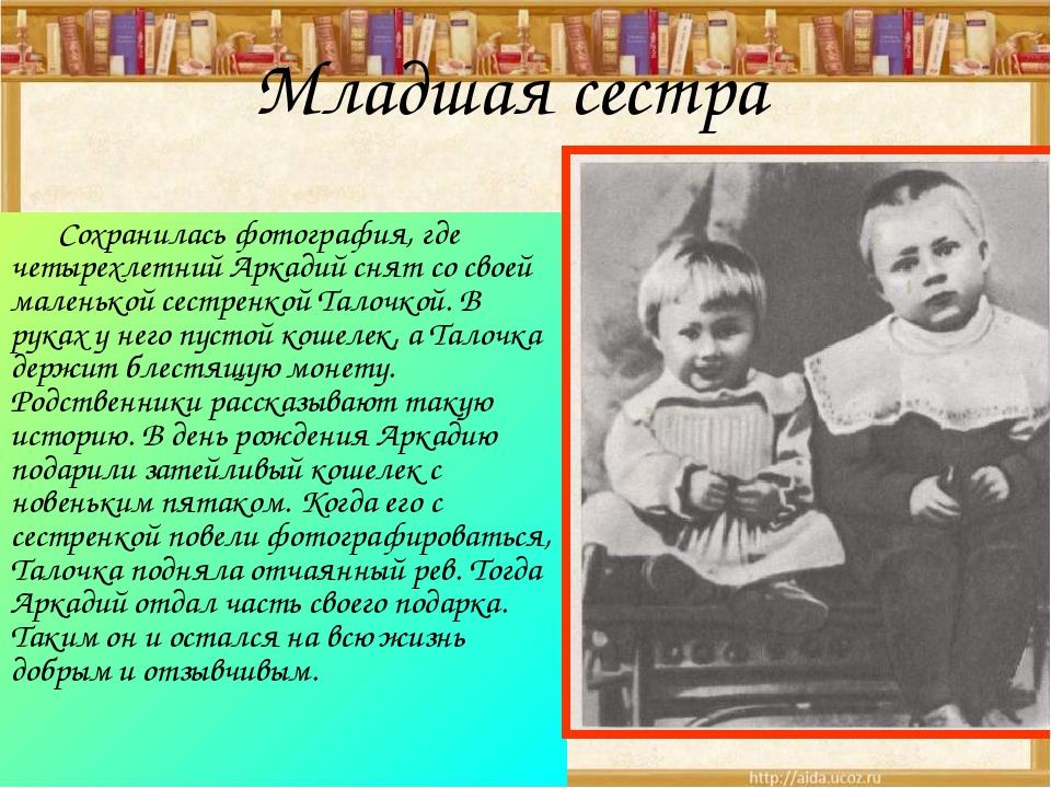 Младшая сестра Сохранилась фотография, где четырехлетний Аркадий снят со свое...