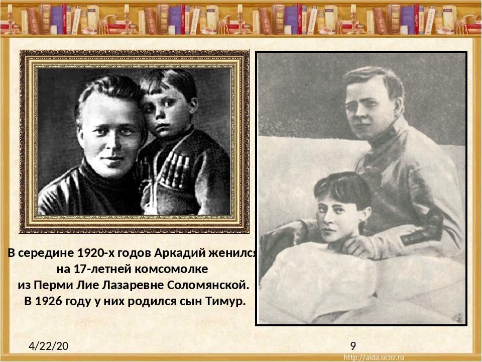 В середине 1920-х годов Аркадий женился на 17-летней комсомолке из Перми Лие...