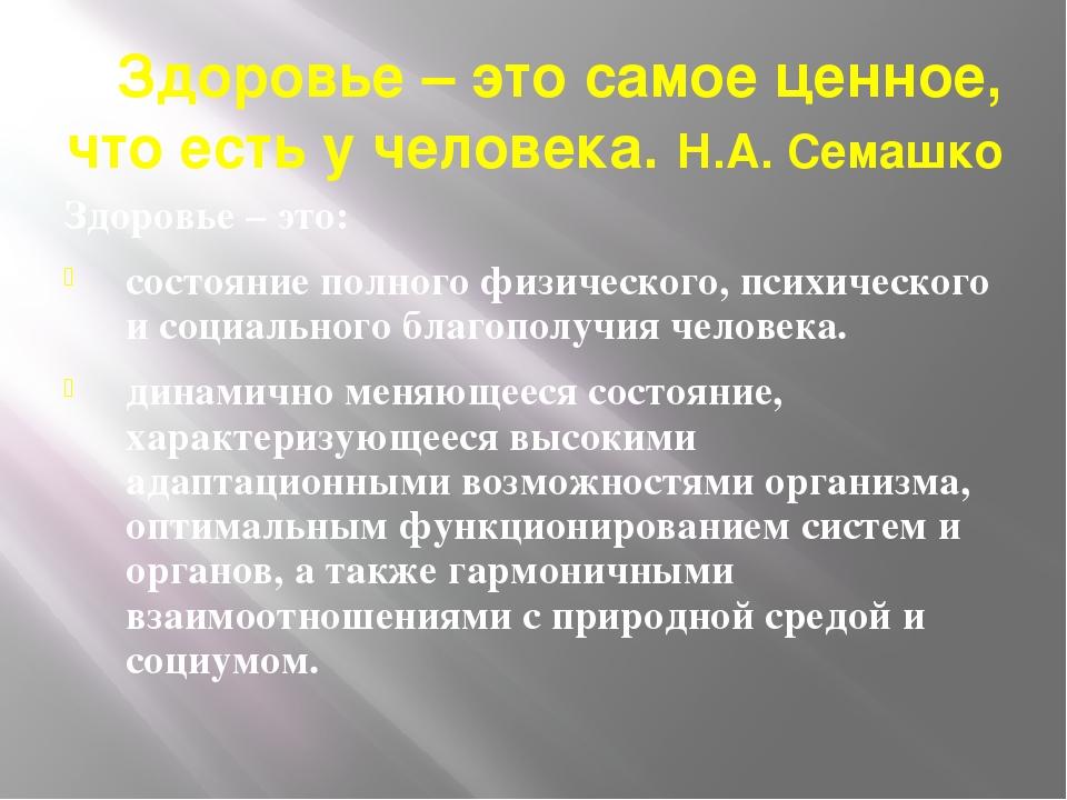 Здоровье – это самое ценное, что есть у человека. Н.А. Семашко Здоровье – это...