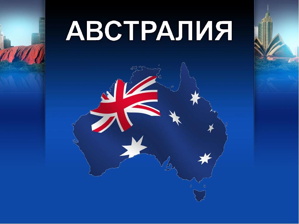 Днем рождения, картинки австралия для презентации