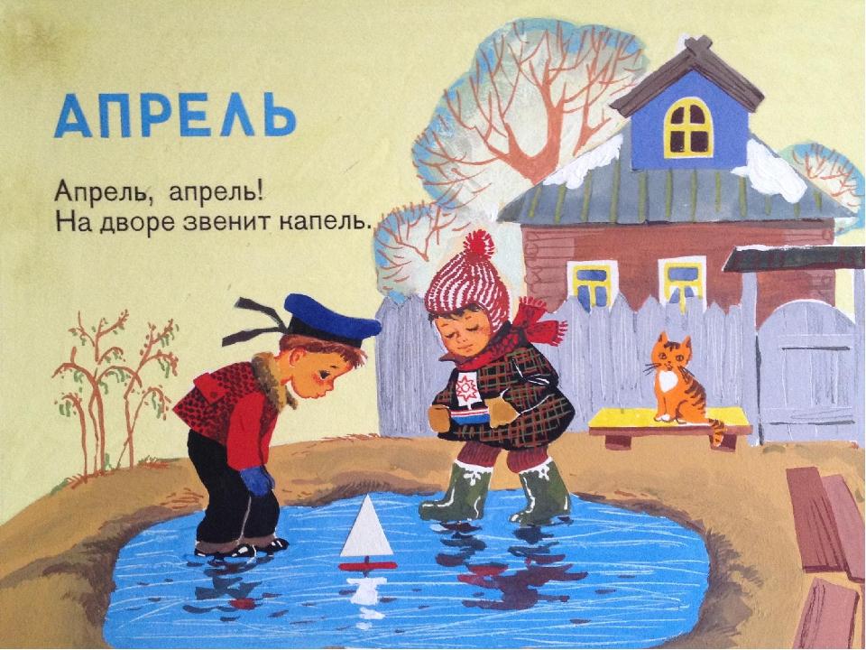 Картинка апрель весна для детей с надписью