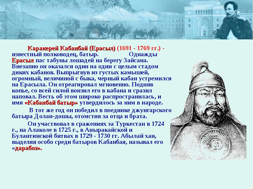 Картинки батыра кабанбая с батыром