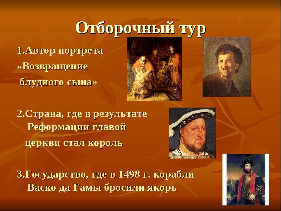 Отборочный тур 1.Автор портрета «Возвращение блудного сына» 2.Страна, где в р...