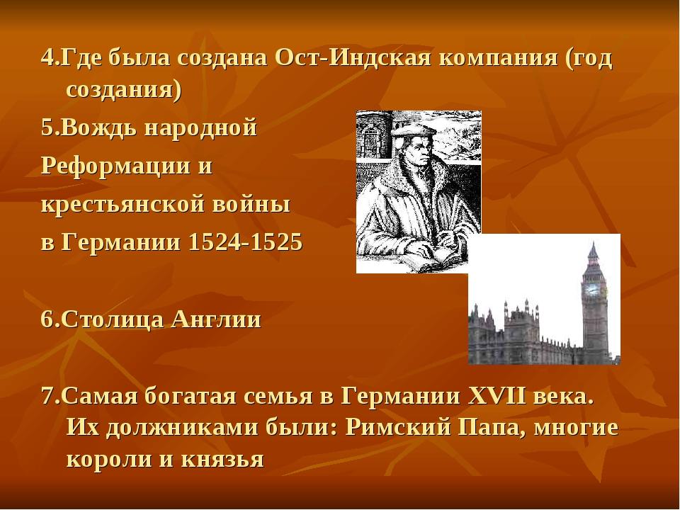 4.Где была создана Ост-Индская компания (год создания) 5.Вождь народной Рефор...