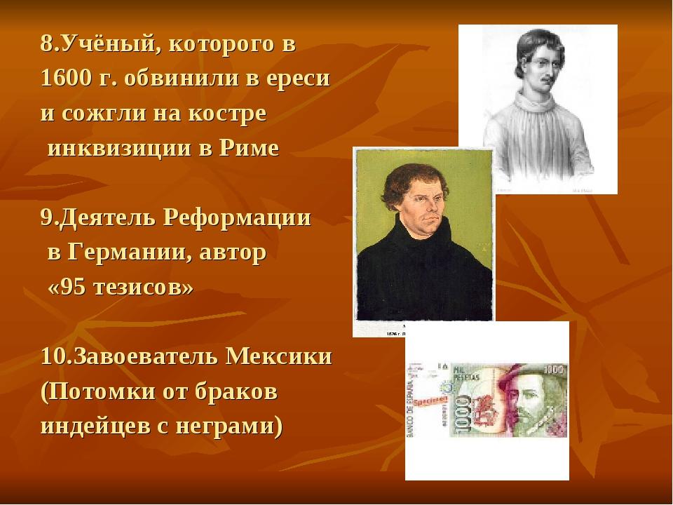 8.Учёный, которого в 1600 г. обвинили в ереси и сожгли на костре инквизиции в...