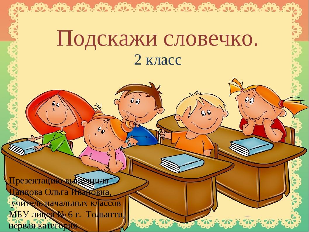 Подскажи словечко. 2 класс Презентацию выполнила Панкова Ольга Ивановна, учит...