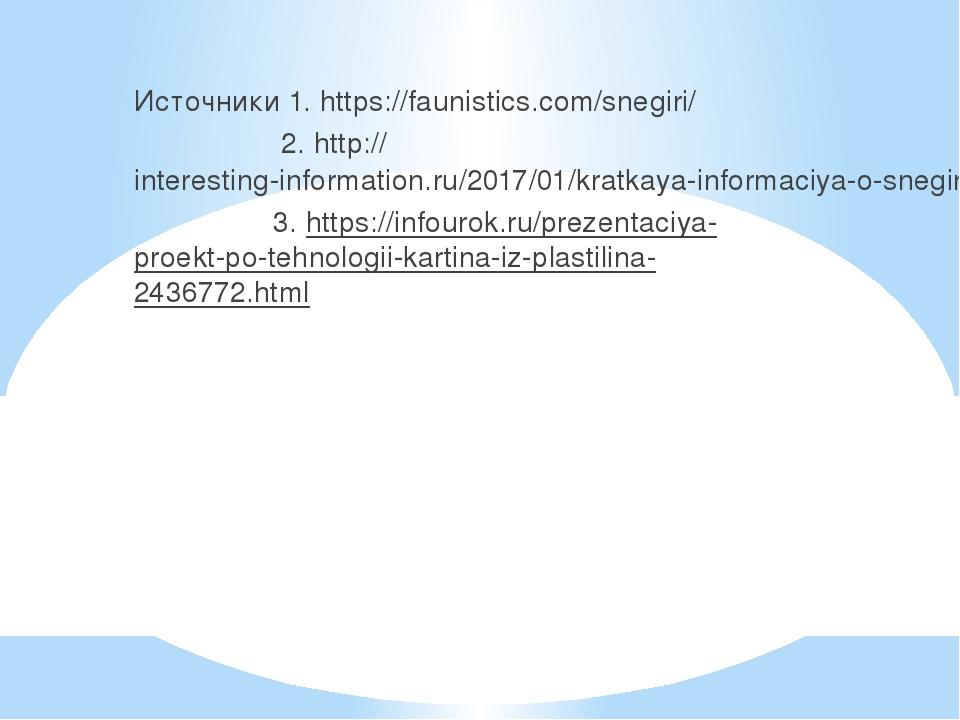 Источники 1. https://faunistics.com/snegiri/ 2. http://interesting-informati...