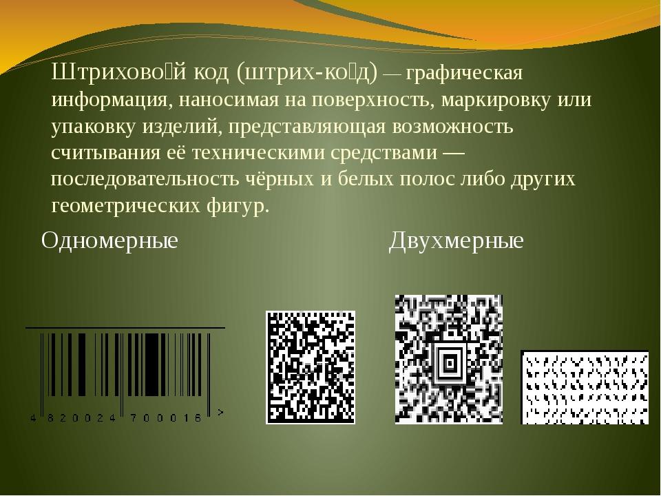 Картинки графических кодов