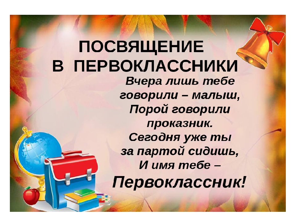 Поздравление посвящение в первоклассники от учителя