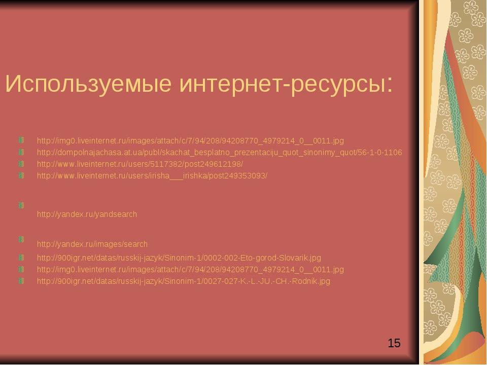 Используемые интернет-ресурсы: http://img0.liveinternet.ru/images/attach/c/7/...