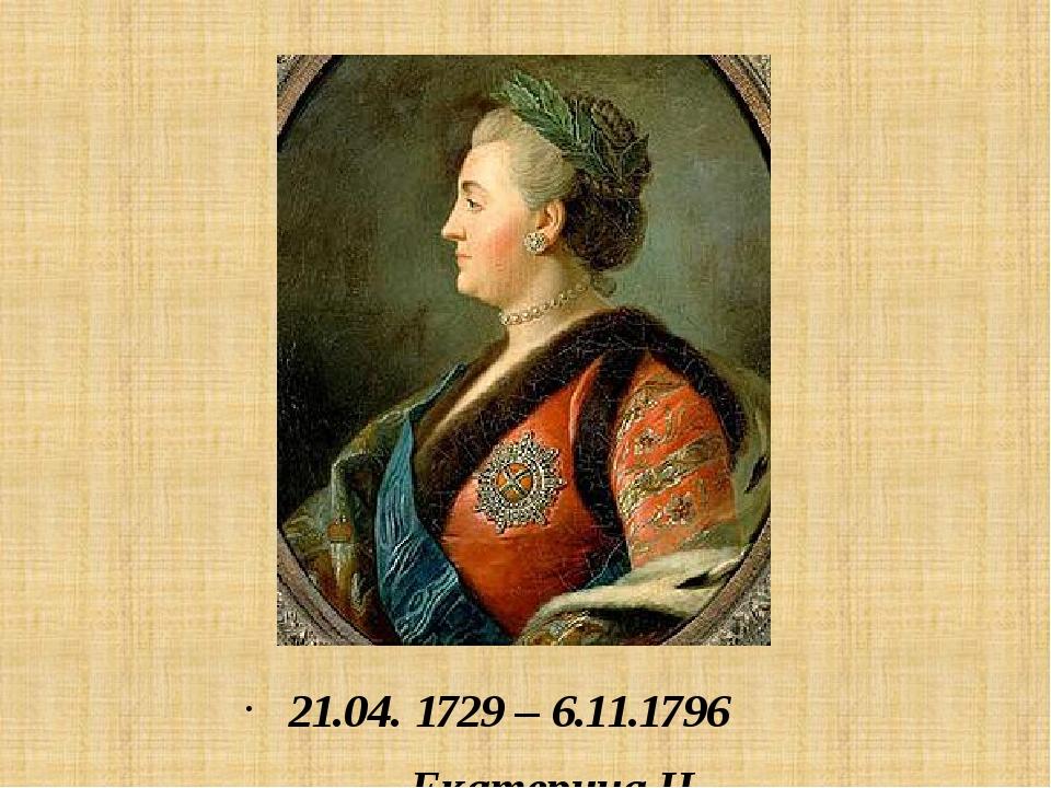 21.04. 1729 – 6.11.1796 Екатерина II