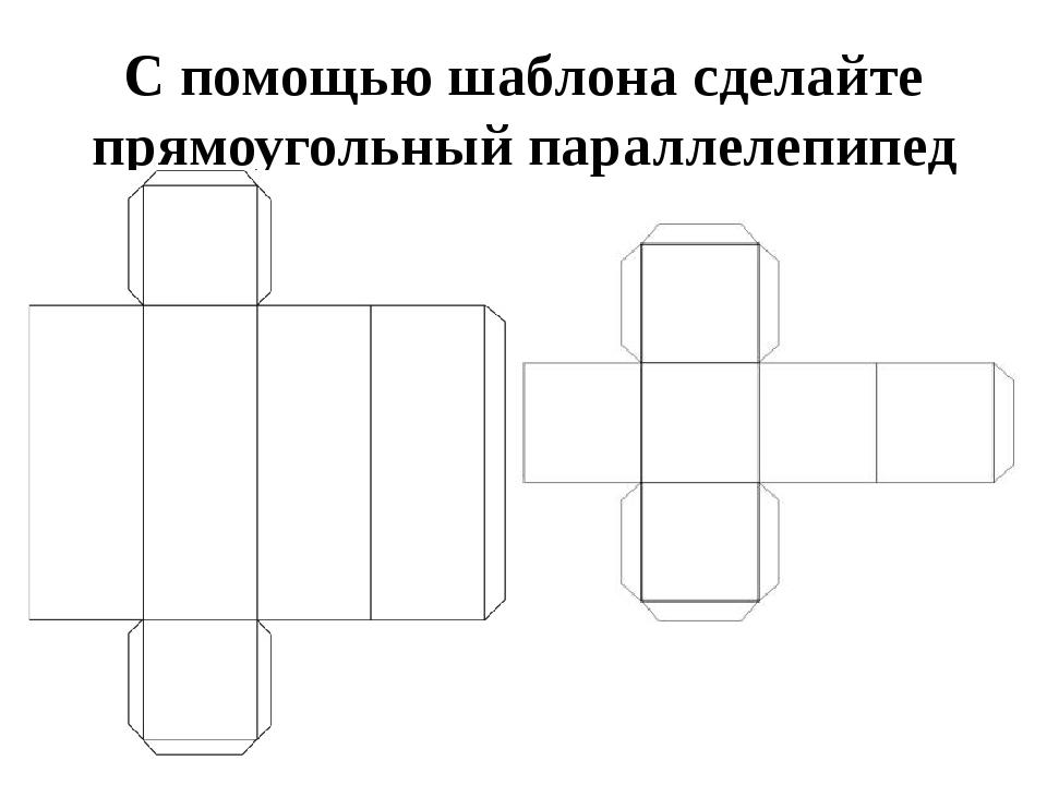 февраль, так картинки прямоугольного параллелепипеда из бумаги интересны африканские имена