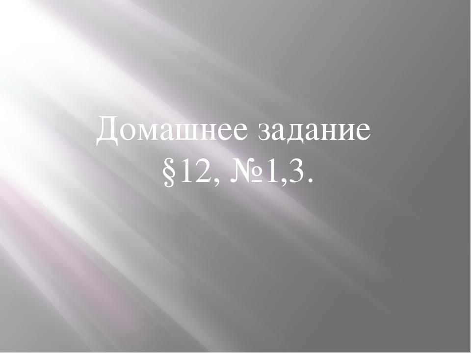 Домашнее задание §12, №1,3.