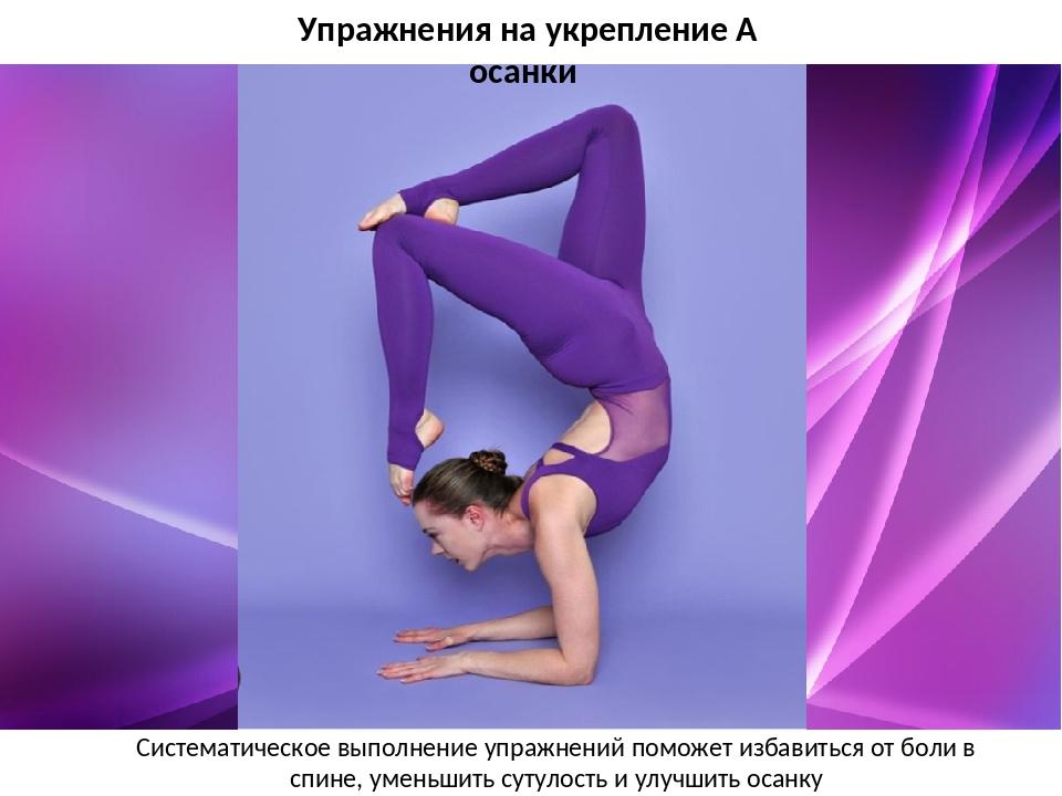 Упражнения на укрепление  осанки Систематическое выполнение упражнений помо...