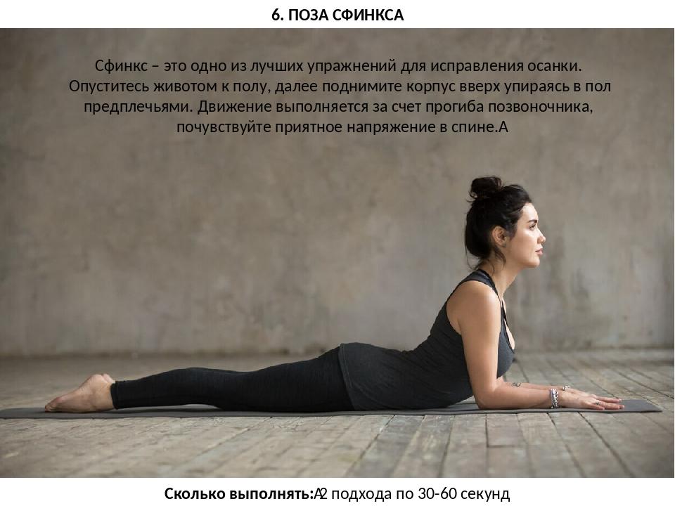 6. ПОЗА СФИНКСА Сфинкс – это одно из лучших упражнений для исправления осанки...