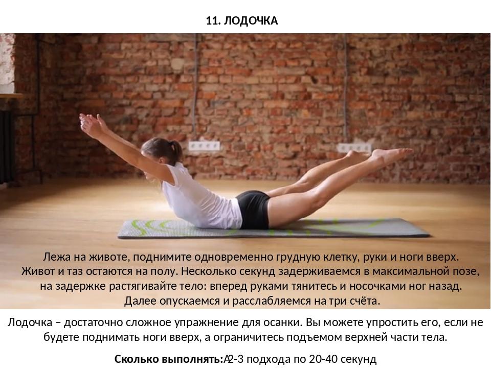 11. ЛОДОЧКА Лодочка – достаточно сложное упражнение для осанки. Вы можете упр...
