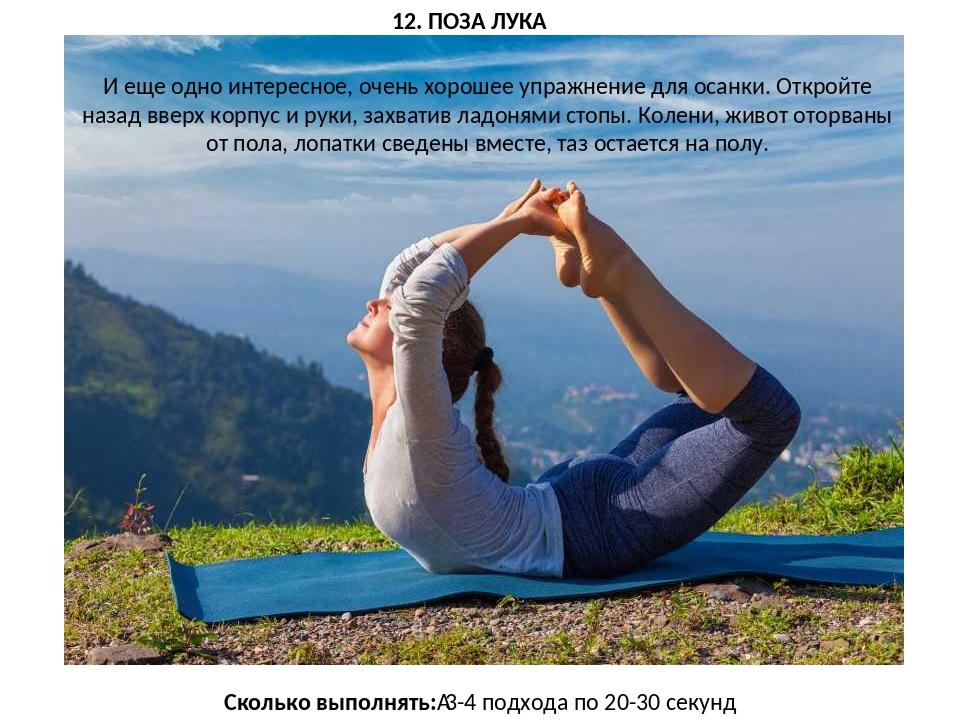 12. ПОЗА ЛУКА И еще одно интересное, очень хорошее упражнение для осанки. Отк...