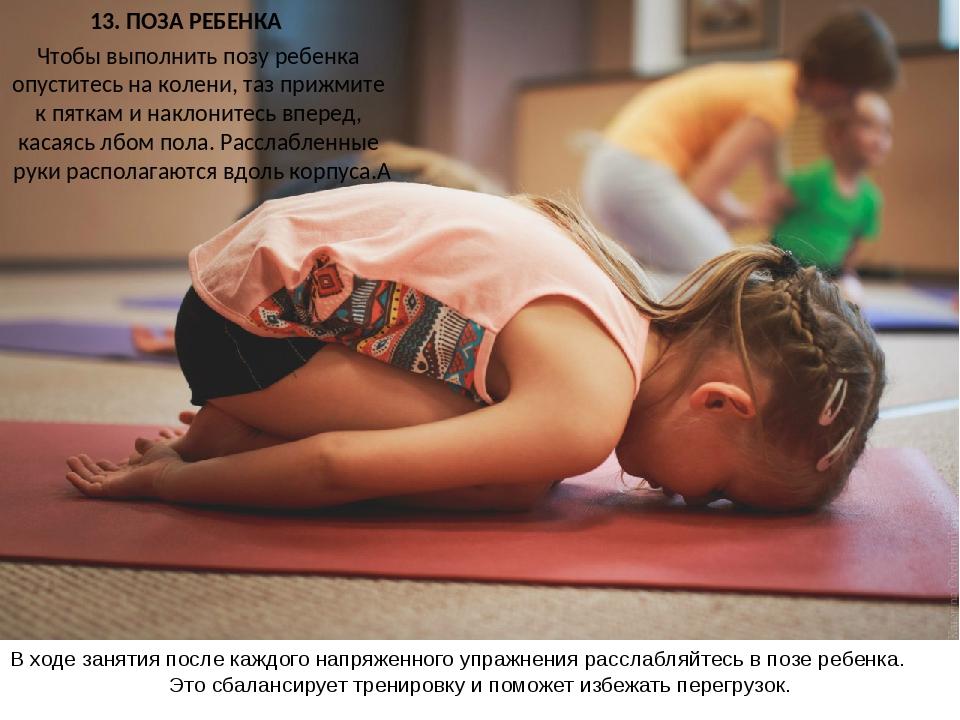 13. ПОЗА РЕБЕНКА В ходе занятия после каждого напряженного упражнения расслаб...