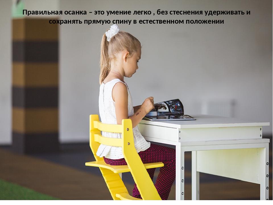 Правильная осанка – это умение легко , без стеснения удерживать и сохранять...