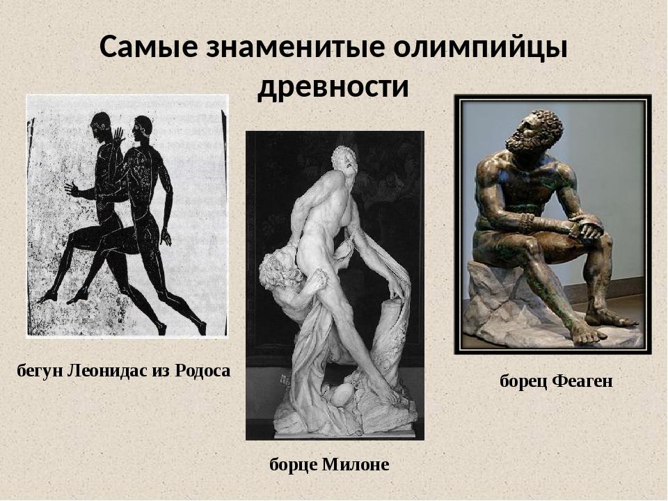Самые знаменитые олимпийцы древности бегун Леонидас из Родоса борец Феаген бо...