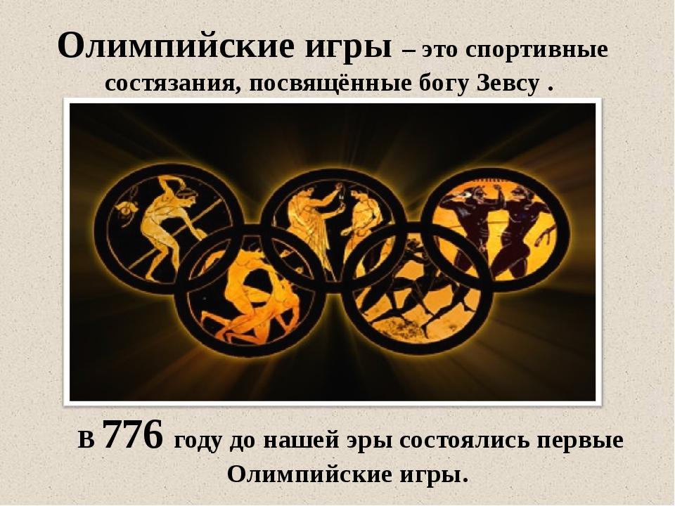 В 776 году до нашей эры состоялись первые Олимпийские игры. Олимпийские игры...
