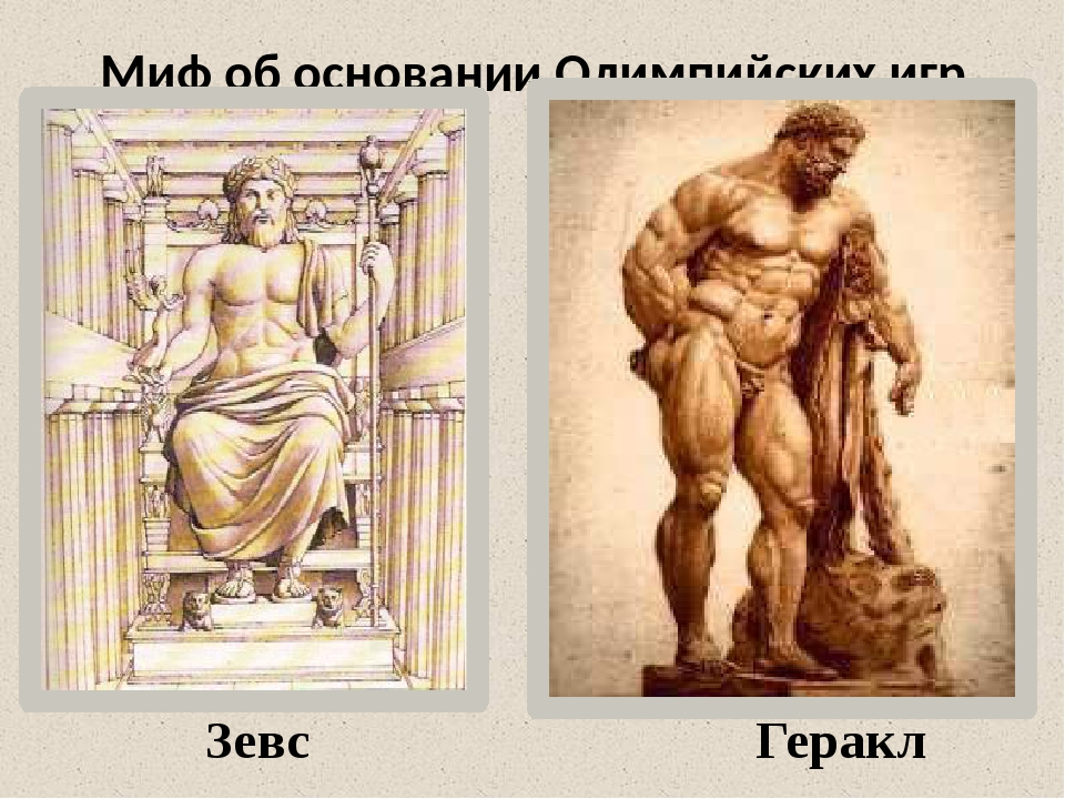Миф об основании Олимпийских игр Геракл Зевс