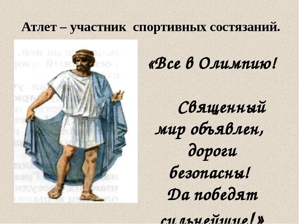 «Все в Олимпию! Священный мир объявлен, дороги безопасны! Да победят сильнейш...