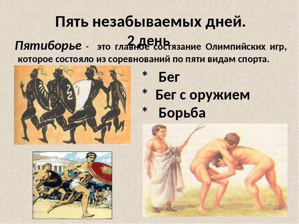 Пять незабываемых дней. 2 день Пятиборье - это главное состязание Олимпийски...