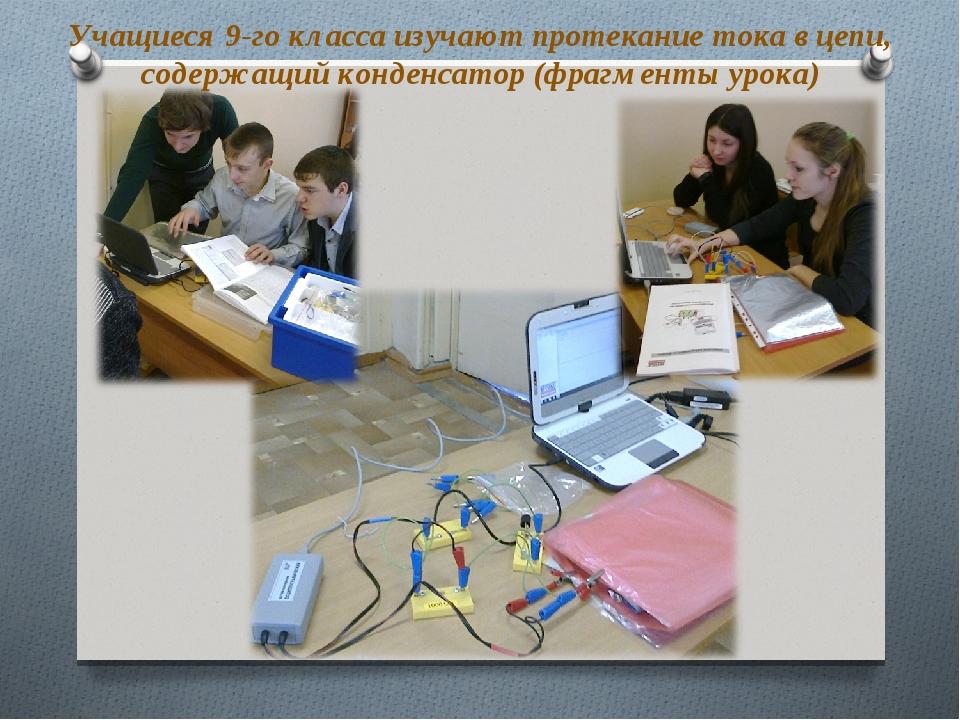 Учащиеся 9-го класса изучают протекание тока в цепи, содержащий конденсатор (...