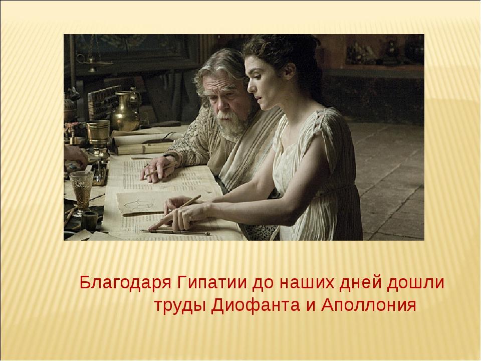 Благодаря Гипатии до наших дней дошли труды Диофанта и Аполлония