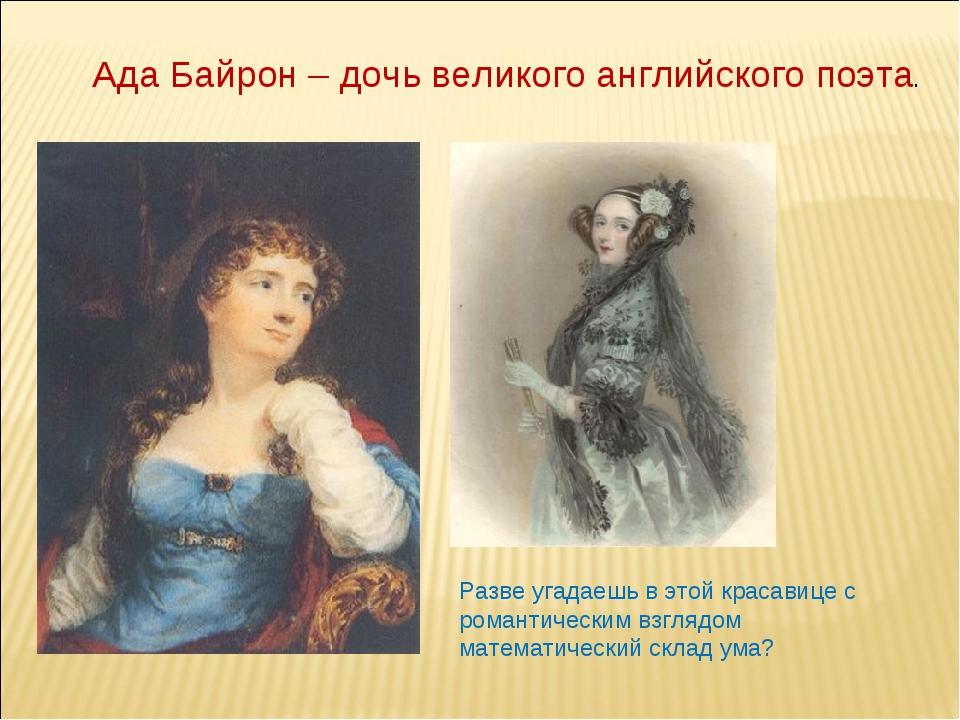 Ада Байрон – дочь великого английского поэта. Разве угадаешь в этой красавице...