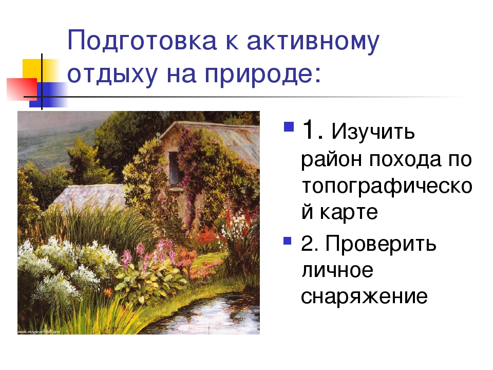 Подготовка к активному отдыху на природе: 1. Изучить район похода по топограф...