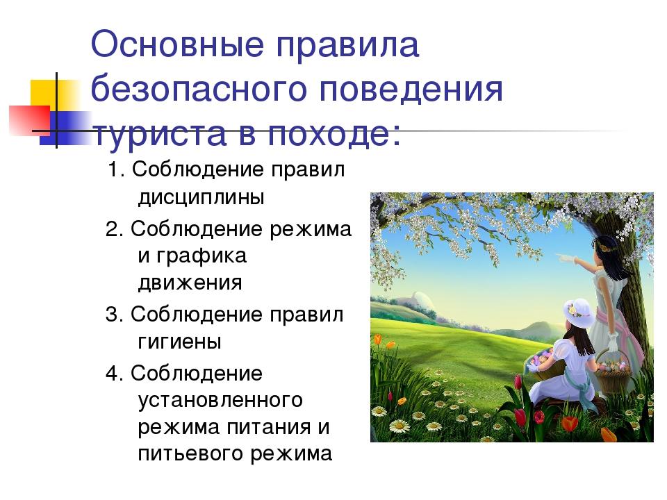 Основные правила безопасного поведения туриста в походе: 1. Соблюдение правил...
