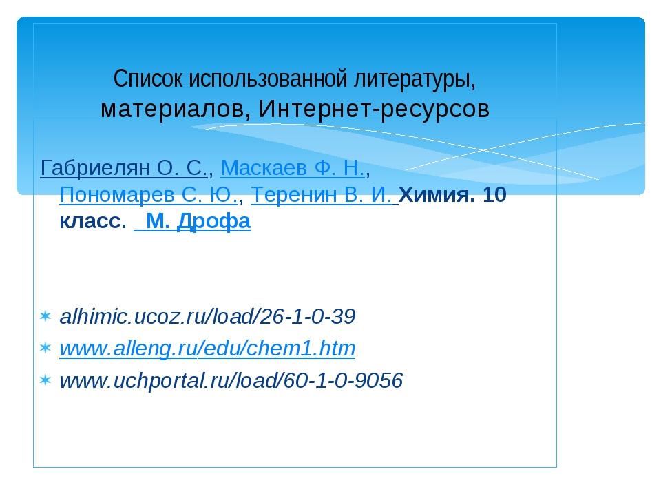 Габриелян О. С., Маскаев Ф. Н., Пономарев С. Ю., Теренин В. И. Химия. 10 кла...