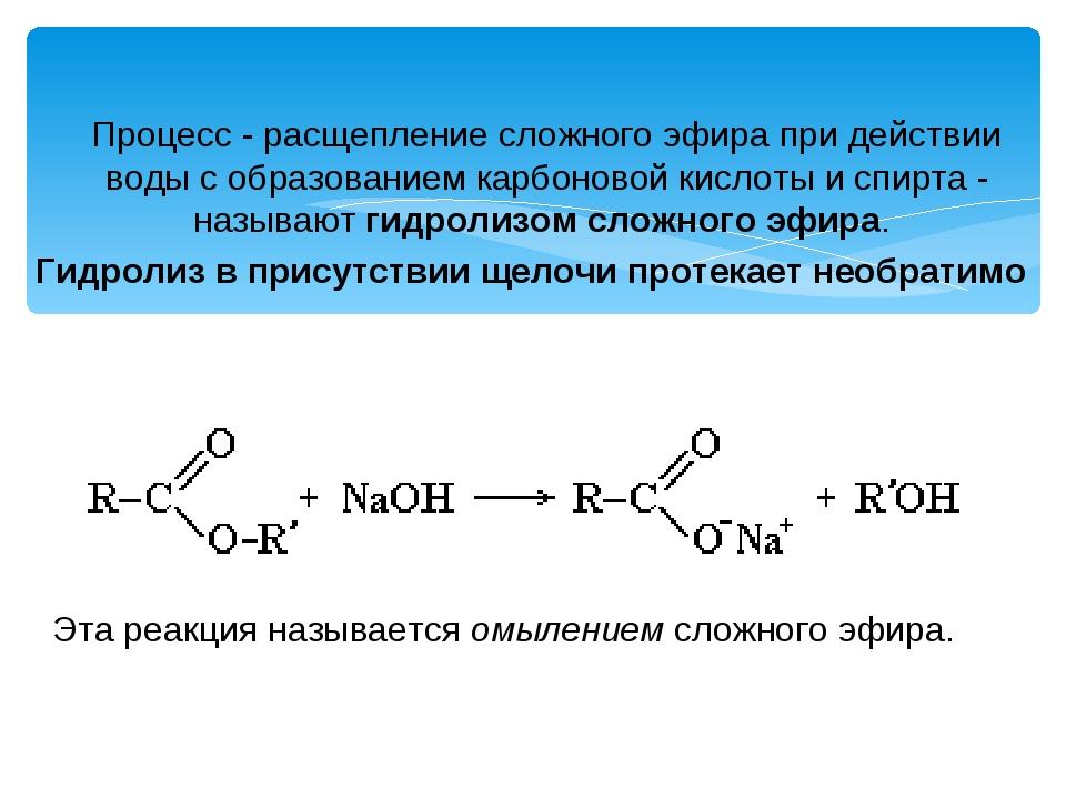 Процесс - расщепление сложного эфира при действии воды с образованием карбон...