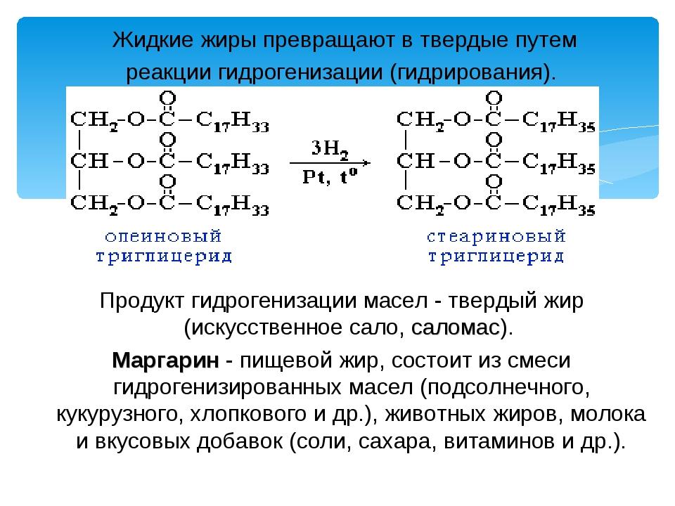Жидкие жиры превращают в твердые путем реакции гидрогенизации (гидрирования)...