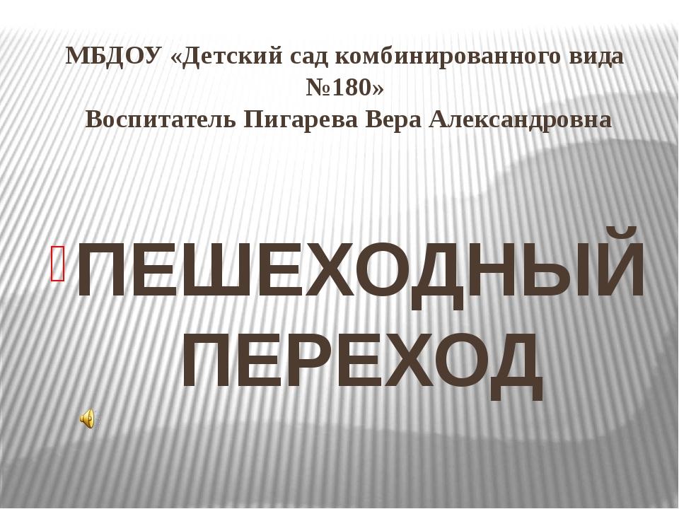 МБДОУ «Детский сад комбинированного вида №180» Воспитатель Пигарева Вера Алек...