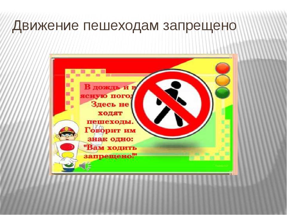 Движение пешеходам запрещено