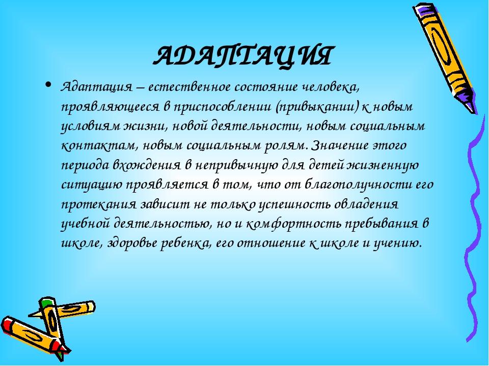 АДАПТАЦИЯ Адаптация – естественное состояние человека, проявляющееся в приспо...