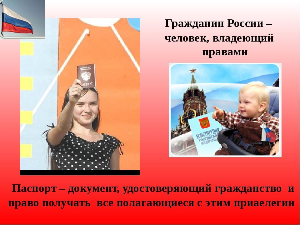 Гражданин России – человек, владеющий правами Паспорт – документ, удостоверя...