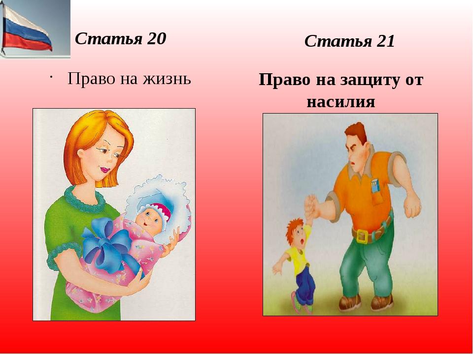 Право на жизнь Право на защиту от насилия Статья 20 Статья 21